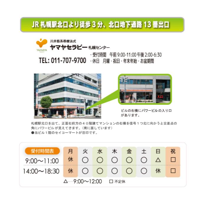 札幌駅徒歩3分タカノビル4階